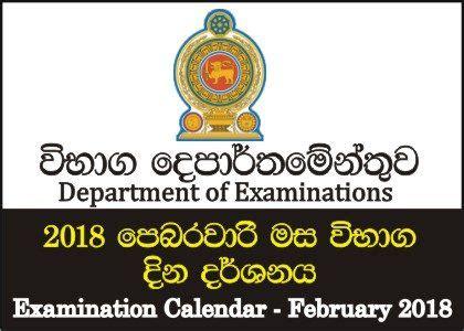 School Term Test Papers Sri Lanka